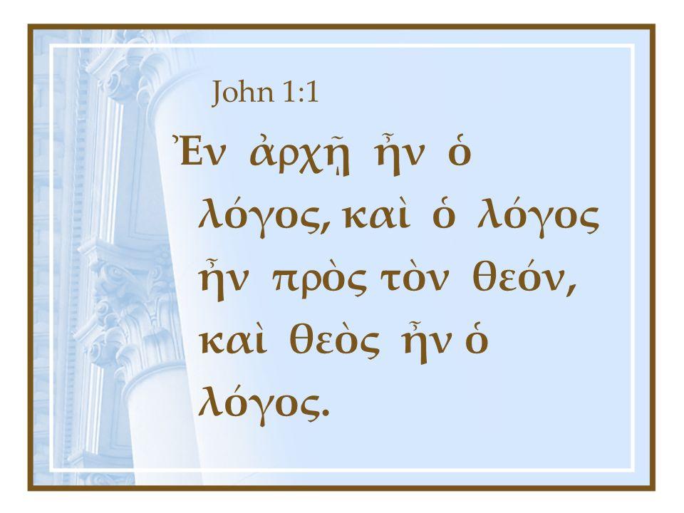 Ἐν ἀrχῇ ἦν ὁ λόγος, καὶ ὁ λόγος ἦν πrὸς τὸν θεόν, καὶ θεὸς ἦν ὁ λόγος.