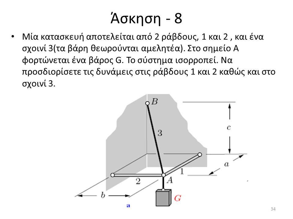 Άσκηση - 8