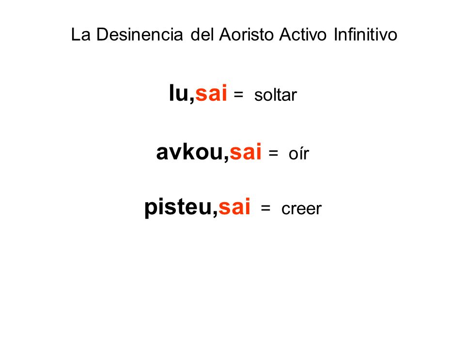 La Desinencia del Aoristo Activo Infinitivo