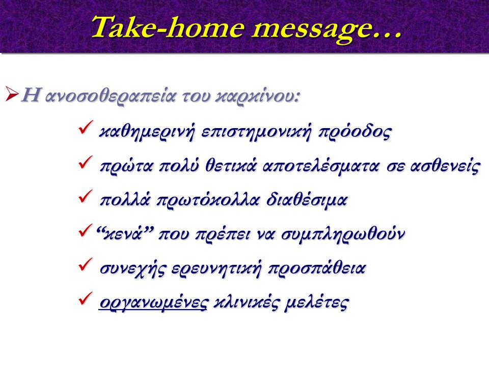 Take-home message… Η ανοσοθεραπεία του καρκίνου: