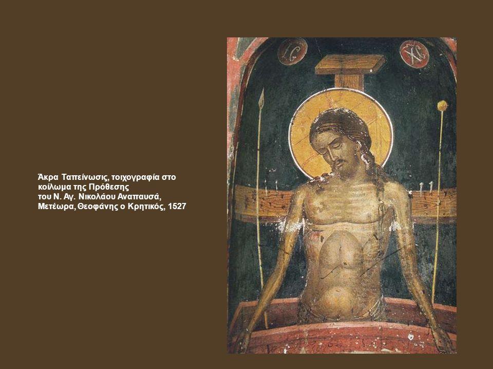 Άκρα Ταπείνωσις, τοιχογραφία στο κοίλωμα της Πρόθεσης