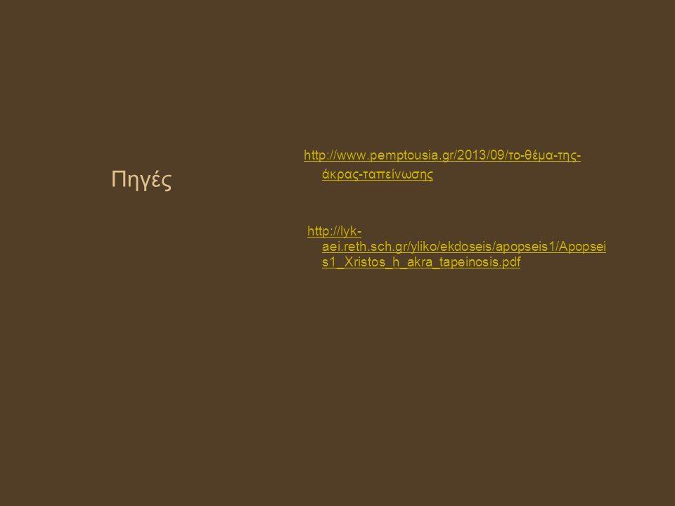 http://www.pemptousia.gr/2013/09/το-θέμα-της-άκρας-ταπείνωσης Πηγές