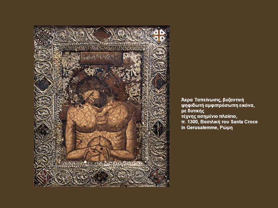 Άκρα Ταπείνωσις, βυζαντινή ψηφιδωτή αμφιπρόσωπη εικόνα, με δυτικής