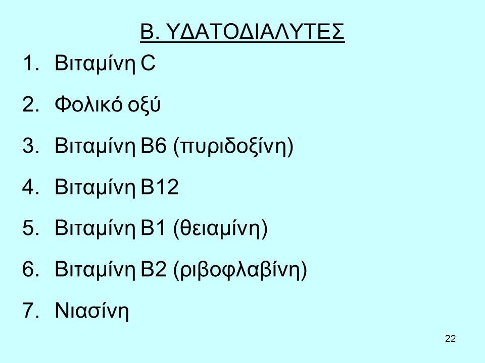 Β. ΥΔΑΤΟΔΙΑΛΥΤΕΣ Βιταμίνη C. Φολικό οξύ. Βιταμίνη Β6 (πυριδοξίνη) Βιταμίνη Β12. Βιταμίνη Β1 (θειαμίνη)