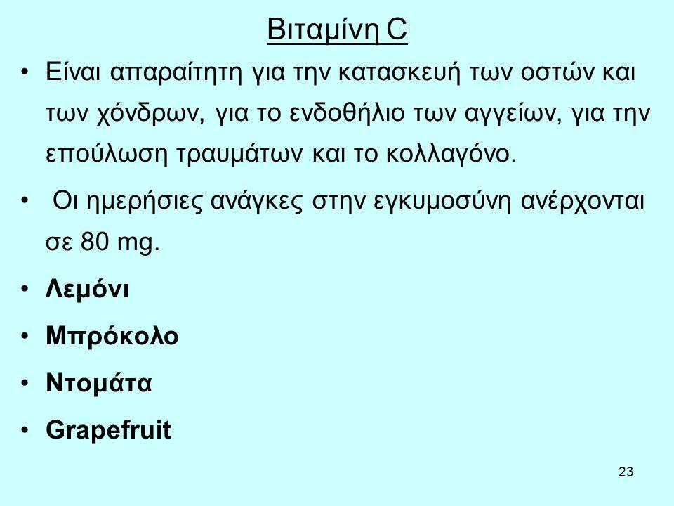 Βιταμίνη C Είναι απαραίτητη για την κατασκευή των οστών και των χόνδρων, για το ενδοθήλιο των αγγείων, για την επούλωση τραυμάτων και το κολλαγόνο.