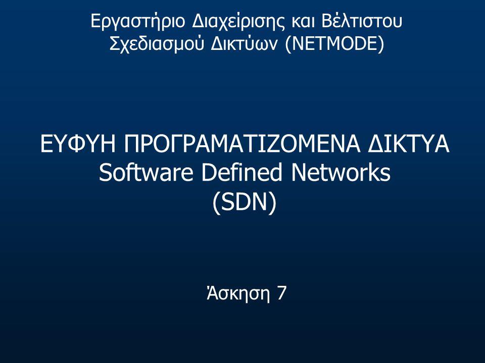 ΕΥΦΥΗ ΠΡΟΓΡΑΜΑΤΙΖΟΜΕΝΑ ΔΙΚΤΥΑ Software Defined Networks (SDN)