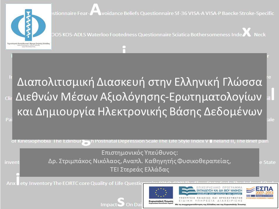 Διαπολιτισμική Διασκευή στην Ελληνική Γλώσσα Διεθνών Μέσων Αξιολόγησης-Ερωτηματολογίων και Δημιουργία Ηλεκτρονικής Βάσης Δεδομένων