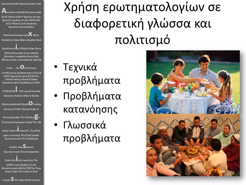 Χρήση ερωτηματολογίων σε διαφορετική γλώσσα και πολιτισμό