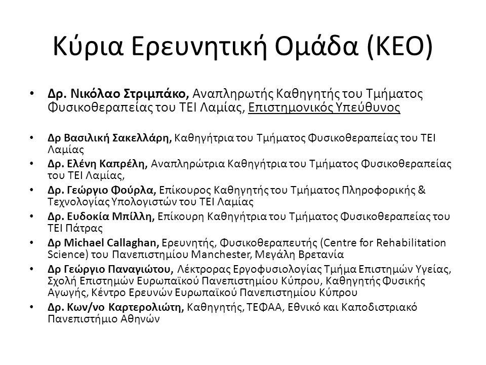 Κύρια Ερευνητική Ομάδα (ΚΕΟ)