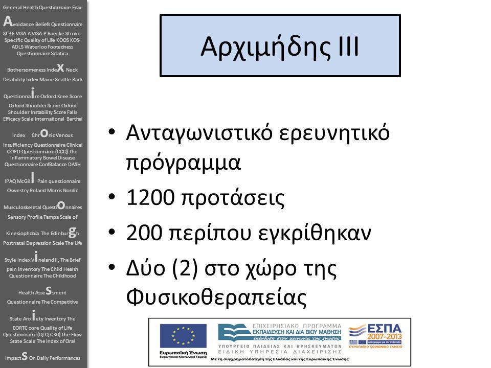 Αρχιμήδης ΙΙΙ Ανταγωνιστικό ερευνητικό πρόγραμμα 1200 προτάσεις