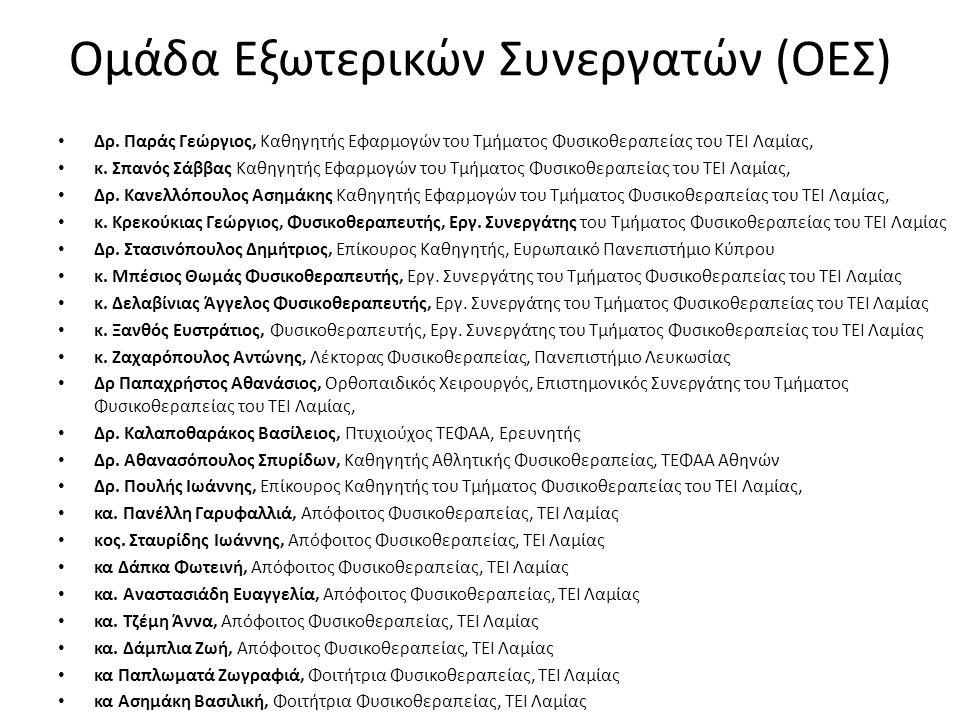 Ομάδα Εξωτερικών Συνεργατών (ΟΕΣ)