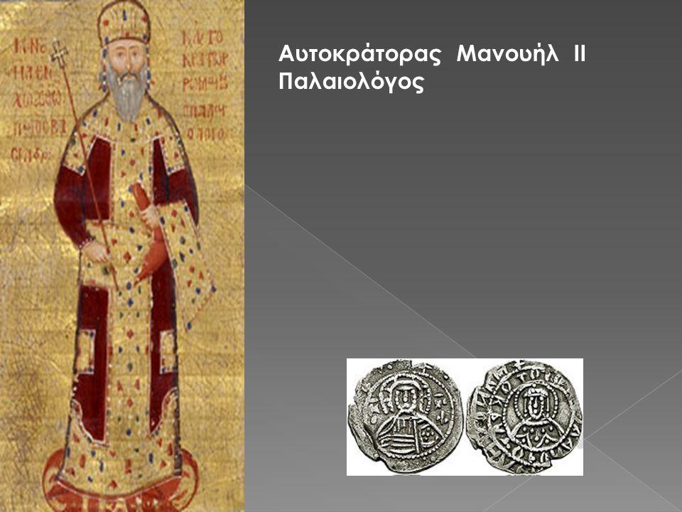 Αυτοκράτορας Μανουήλ ΙΙ Παλαιολόγος