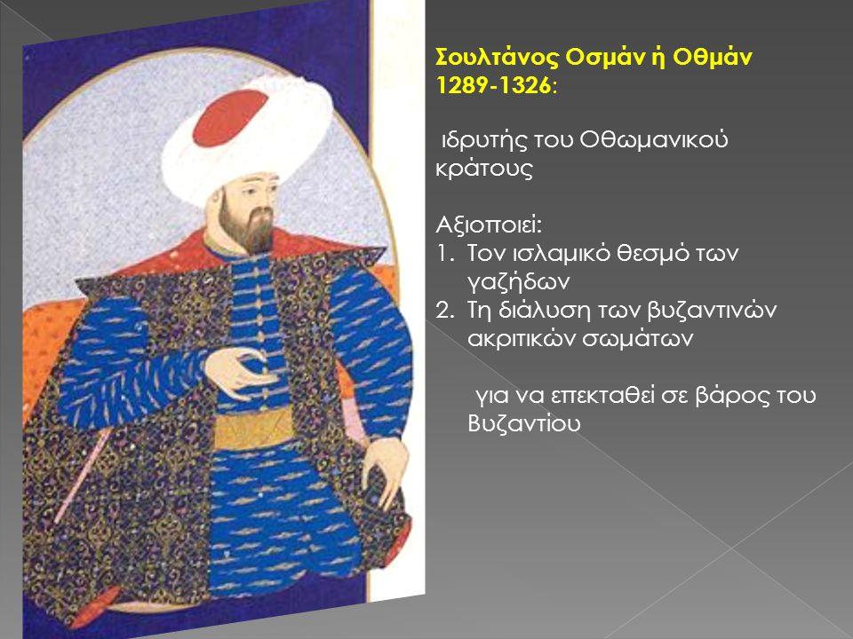 Σουλτάνος Οσμάν ή Οθμάν 1289-1326:
