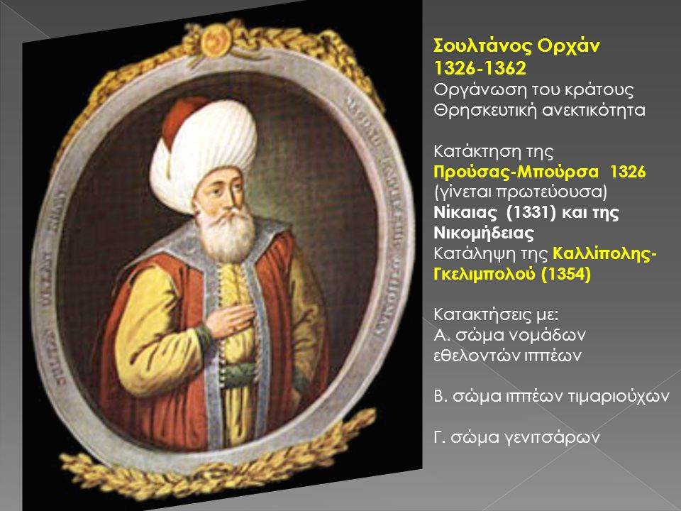 Σουλτάνος Ορχάν 1326-1362 Οργάνωση του κράτους
