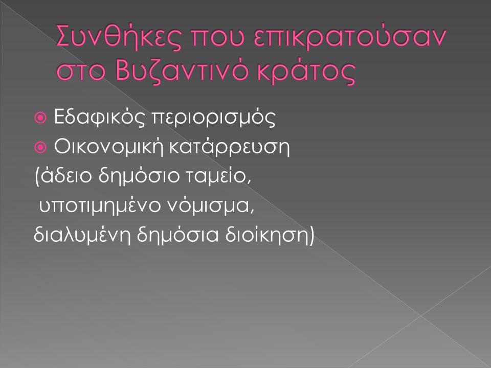 Συνθήκες που επικρατούσαν στο Βυζαντινό κράτος