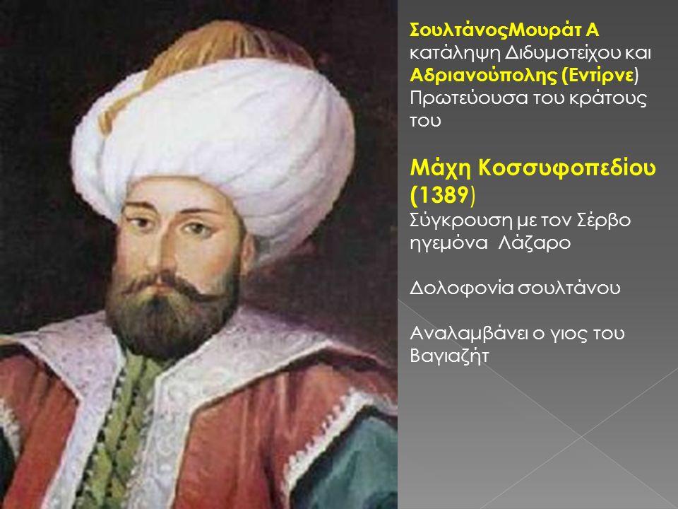 Μάχη Κοσσυφοπεδίου (1389) ΣουλτάνοςΜουράτ Α