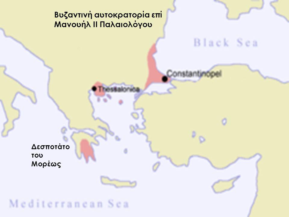 Βυζαντινή αυτοκρατορία επί Μανουήλ ΙΙ Παλαιολόγου