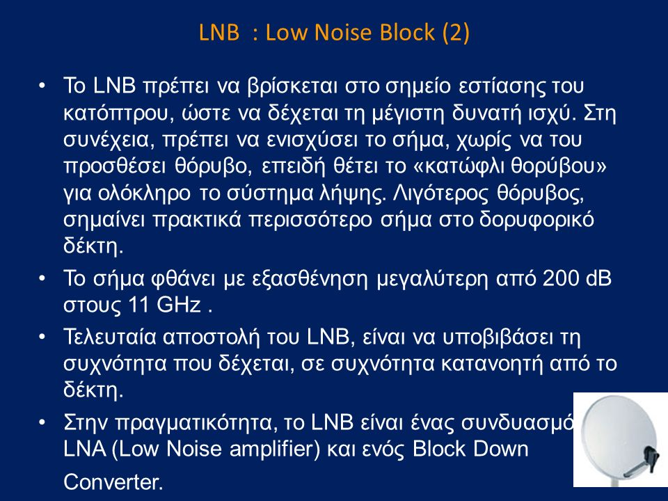 LNB : Low Noise Block (2)