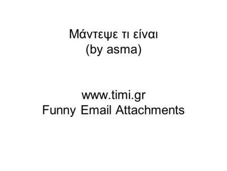Μάντεψε τι είναι (by asma) www.timi.gr Funny Email Attachments.
