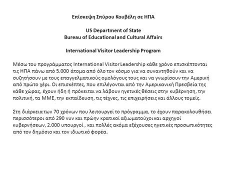 Επίσκεψη Σπύρου Κουβέλη σε ΗΠΑ US Department of State Bureau of Educational and Cultural Affairs International Visitor Leadership Program Μέσω του προγράμματος.