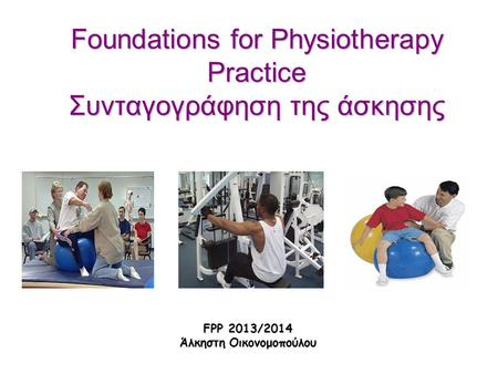 Foundations for Physiotherapy Practice Συνταγογράφηση της άσκησης