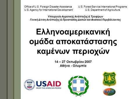 Technology & Development Program U.S. Forest Service International Programs U.S. Department of Agriculture Office of U.S. Foreign Disaster Assistance U.S.