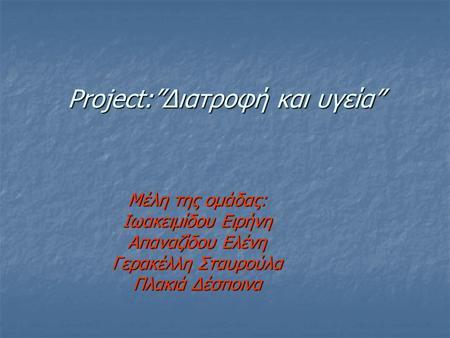 "Project:""Διατροφή και υγεία"""