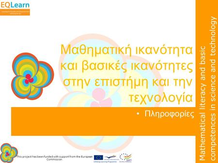 This project has been funded with support from the European Commission. Mathematical literacy and basic competences in science and technology Μαθηματική.