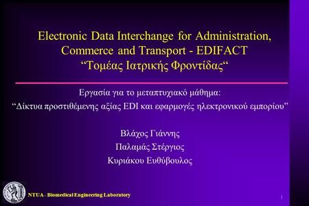 "NTUA - Biomedical Engineering Laboratory 1 Electronic Data Interchange for Administration, Commerce and Transport - EDIFACT ""Τομέας Ιατρικής Φροντίδας"""