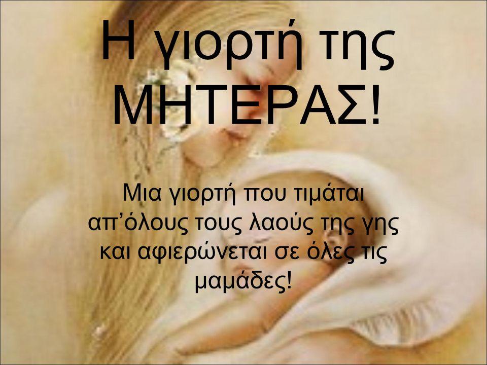 Η γιορτή της ΜΗΤΕΡΑΣ! Μια γιορτή που τιμάται απ'όλους τους λαούς της γης  και αφιερώνεται σε όλες τις μαμάδες! - ppt κατέβασμα