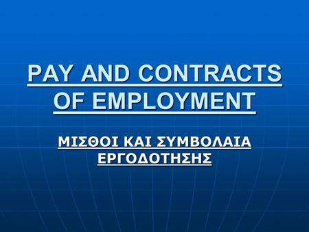 PAY AND CONTRACTS OF EMPLOYMENT ΜΙΣΘΟΙ ΚΑΙ ΣΥΜΒΟΛΑΙΑ ΕΡΓΟΔΟΤΗΣΗΣ.