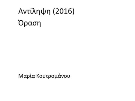 Αντίληψη (2016) Όραση Μαρία Κουτρομάνου. Structure of the Eye: Iris The iris is similar to the diaphragm in a camera Your iris widens in dim light and.