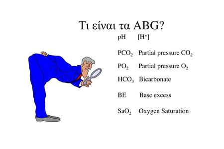 Τι είναι τα ABG? pH [H+] PCO2 Partial pressure CO2