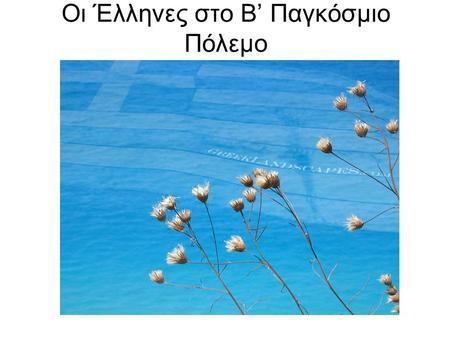 Χρονολογίων το φθινόπωρο