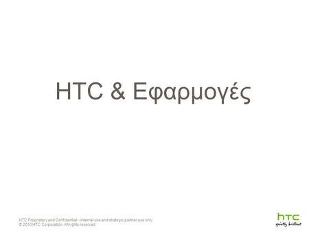 HTC & Εφαρμογές HTC Proprietary and Confidential – Internal use and strategic partner use only © 2010 HTC Corporation. All rights reserved.