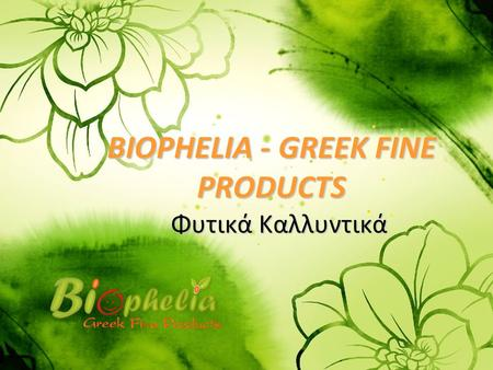 BIOPHELIA - GREEK FINE PRODUCTS