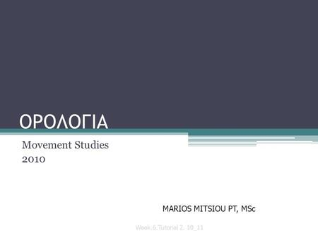 ΟΡΟΛΟΓΙΑ Movement Studies 2010 MARIOS MITSIOU PT, MSc