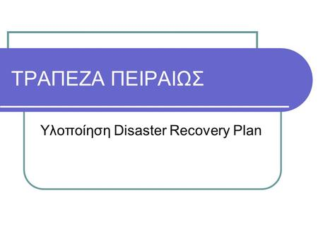 Υλοποίηση Disaster Recovery Plan