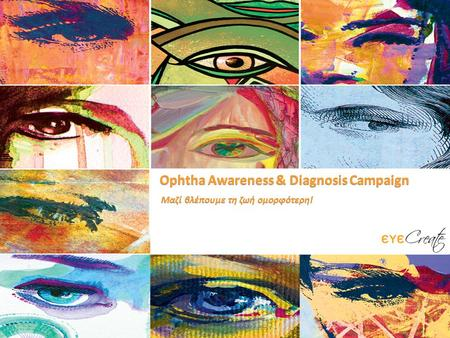 Ophtha Awareness & Diagnosis Campaign Μαζί βλέπουμε τη ζωή ομορφότερη!