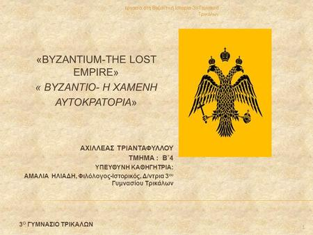 «BYZANTIUM-THE LOST EMPIRE»