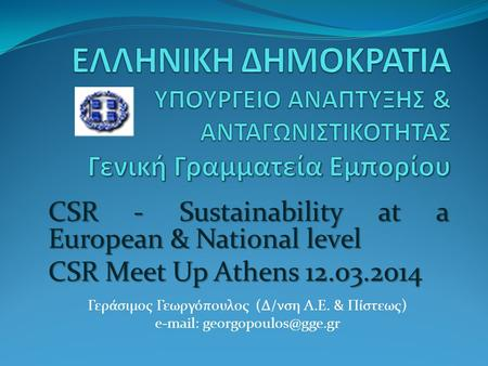 CSR - Sustainability at a European & National level CSR Meet Up Athens