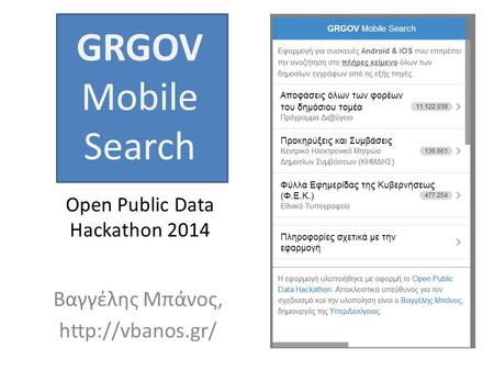 GRGOV Mobile Search Βαγγέλης Μπάνος,  Open Public Data Hackathon 2014.