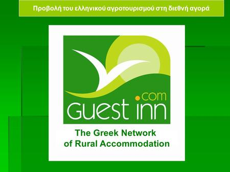 The Greek Network of Rural Accommodation