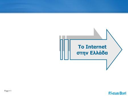 Page  1 To Internet στην Ελλάδα. Page  2 Το Internet στην Ελλάδα… % Χρήστες InternetΔυνητικοί Χρήστες.
