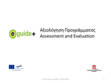 Αξιολόγηση Προγράμματος Assessment and Evaluation 1Polina Stavrou Athens 29/11/2012.