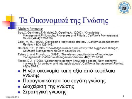 Παράδοση 6 1 Τα Οικονομικά της Γνώσης Main references: Soo,C.-Devinney,T.-Midgley,D.-Deering,A., (2002), 'Knowledge Management:Philosophy, Processes and.