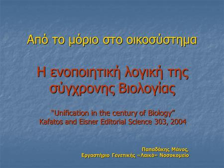 """Unification in the century of Biology"""
