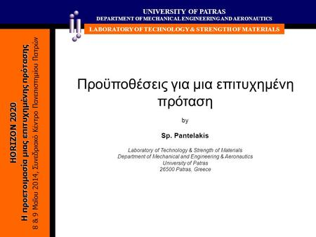 UNIVERSITY OF PATRAS DEPARTMENT OF MECHANICAL ENGINEERING AND AERONAUTICS LABORATORY OF TECHNOLOGY & STRENGTH OF MATERIALS HORIZON 2020 Η προετοιμασία.