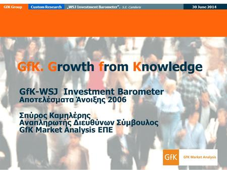 "30 June 2014 GfK GroupCustom Research""WSJ Investment Barometer"". S.E. Camileris GfK. Growth from Knowledge GfK-WSJ Investment Barometer Αποτελέσματα Άνοιξης."