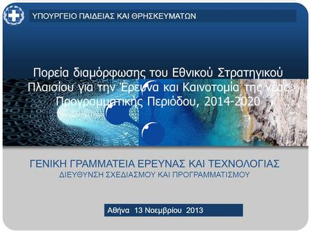 MINISTRY OF EDUCATION AND RELIGIOUS AFFAIRS, CULTURE AND SPORTSMINISTRY OF EDUCATION AND RELIGIOUS AFFAIRS, CULTURE AND SPORTS Athens, 30 April 2013 Πορεία.
